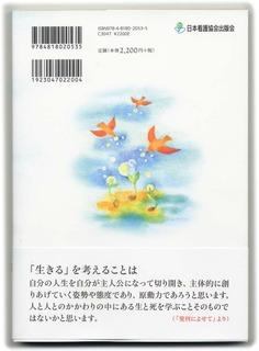 ikiru-wo2.jpg