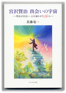 kenji-ucyuu1.jpg