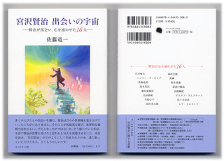 kenji-ucyuu2.jpg