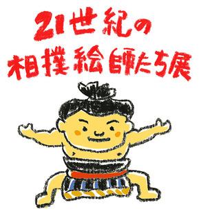 kokuti-sumou.jpg