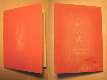 ningyo-book1.jpg